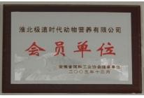 安徽省饲料工业协会理事单位