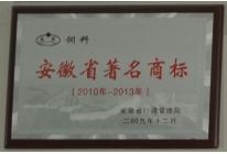 安徽省著名商标-惠黎