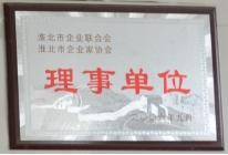 淮北市企业联合会-淮北市企业家协会-理事单位