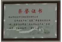 惠黎-荣誉证书