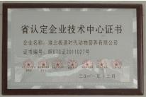 省认定企业技术中心证书