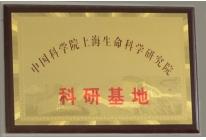 中国科学院上海生命科学研究院-科研基地