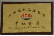 中国饲料工业协会-单位会员