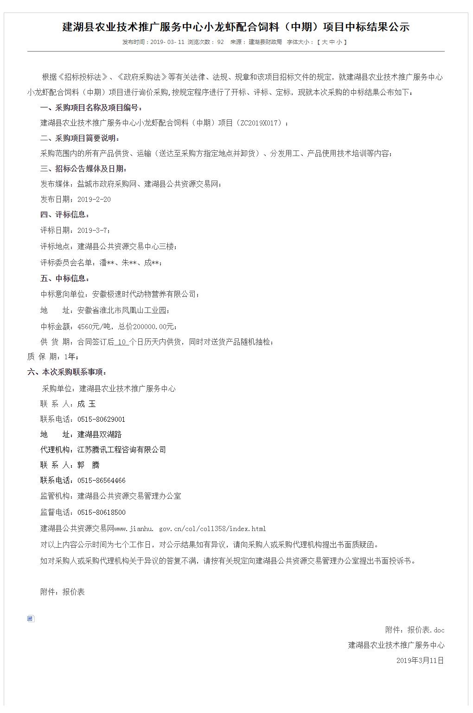 伟德国际时代小龙虾配合饲料中标建湖县农业技术推广服务中心(图1)